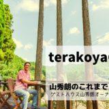 terakoya CUBE vol.24 ~山秀朗のこれまでとこれから 藤田健臣さん~